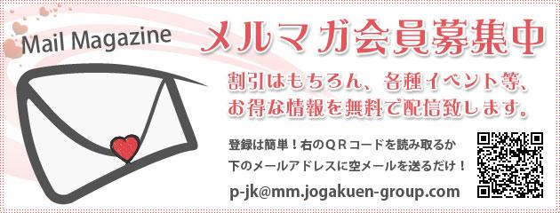 【メルマガ会員様募集中!】